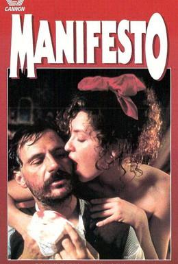 Постер фильма Манифест (1988)