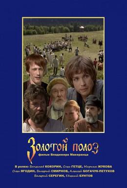 Постер фильма Золотой полоз (2007)