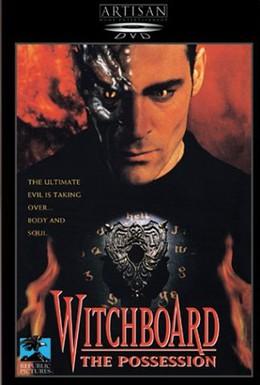 Постер фильма Колдовская доска 3: Одержимость (1995)