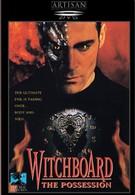 Колдовская доска 3: Одержимость (1995)