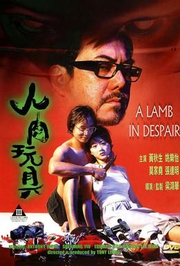 Постер фильма Агнец в отчаянии (1999)