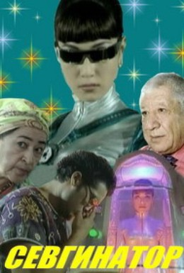 Постер фильма Севгинатор (2007)