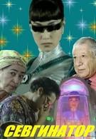 Севгинатор (2007)