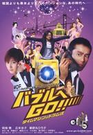 Стиральная машина времени (2007)