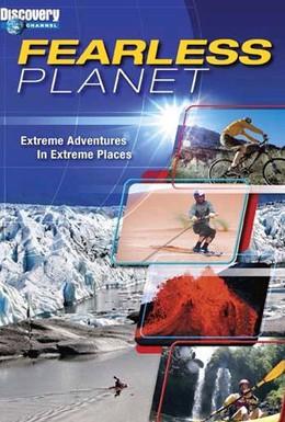 Постер фильма Бесстрашная планета (2007)