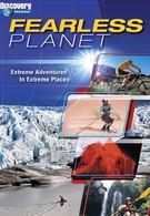 Бесстрашная планета (2007)