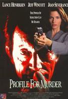 Краткое содержание убийства (1996)