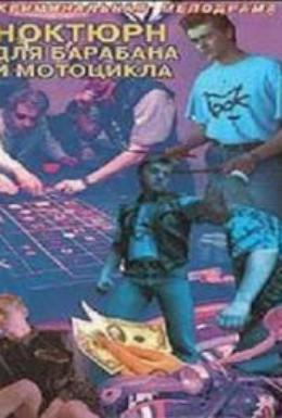Постер фильма Ноктюрн для барабана и мотоцикла (1994)