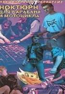 Ноктюрн для барабана и мотоцикла (1994)