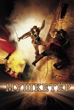 Постер фильма Мушкетёр (2001)