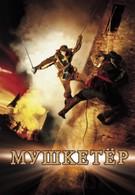 Мушкетёр (2001)
