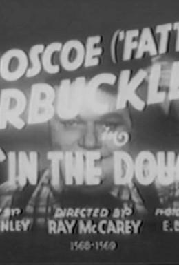 Постер фильма В тесте (1932)