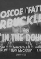 В тесте (1932)