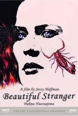 Постер фильма Прекрасная незнакомка (1992)