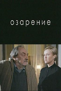 Постер фильма Инсайт (2009)