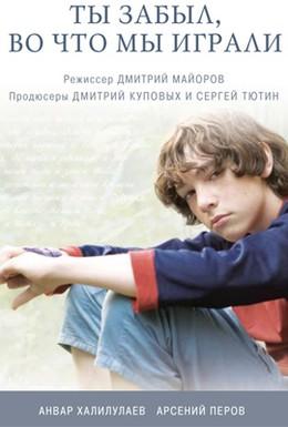 Постер фильма Ты забыл, во что мы играли (2010)