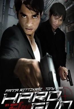 Постер фильма Мент с крутой пушкой (1996)