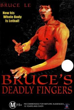 Постер фильма Смертельные пальцы Брюса (1976)