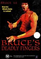 Смертельные пальцы Брюса (1976)