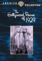 Голливудское ревю (1929)