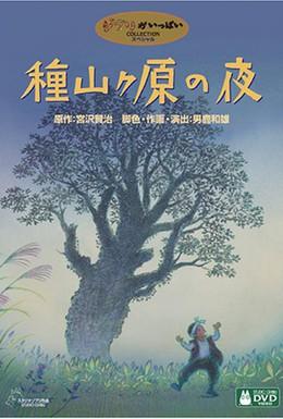 Постер фильма Ночь на Танэямагахаре (2006)