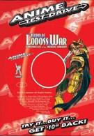 Летописи войн Лодосса (1998)