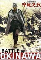Битва за Окинаву (1971)