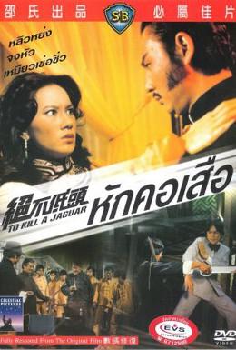 Постер фильма Убить ягуара (1977)