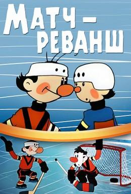 Постер фильма Матч-реванш (1968)