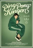 Король пинг-понга (2008)