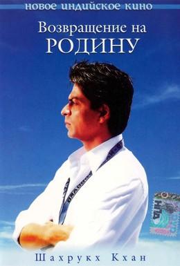 Постер фильма Возвращение на Родину (2004)
