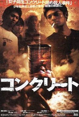 Постер фильма Любовь в частности (2004)