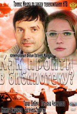 Постер фильма Как пройти в библиотеку? (2011)
