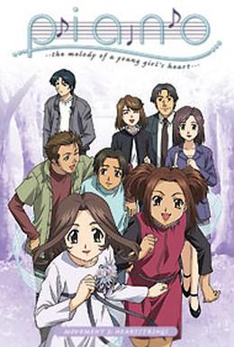 Постер фильма Фортепиано (2002)