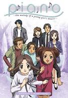 Фортепиано (2002)