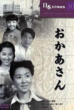 Постер фильма Мать (1952)