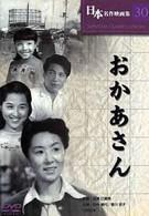 Мать (1952)