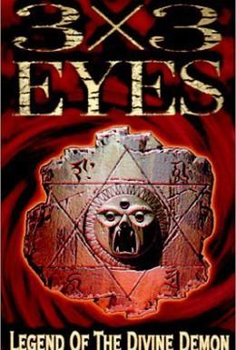 Постер фильма 3x3 глаза (1991)