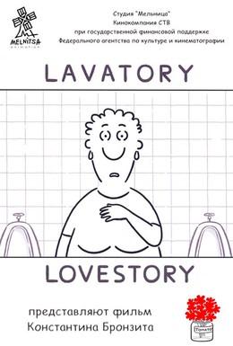 Постер фильма Уборная история – любовная история (2006)