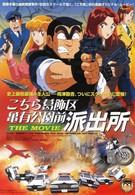 Фильм о той полицейской будке, которая стоит напротив Парка Камэари, что в районе Кацусика (1999)
