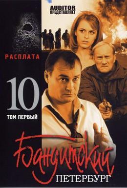 Постер фильма Бандитский Петербург 10: Расплата (2007)