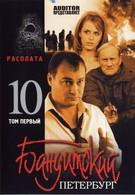 Бандитский Петербург 10: Расплата (2007)