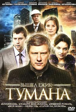 Постер фильма Вышел ёжик из тумана (2010)