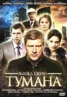 Вышел ёжик из тумана (2010)