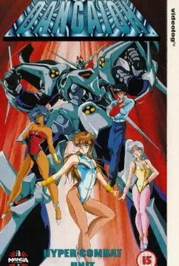 Постер фильма Великий звездный воин Дангайо (1987)