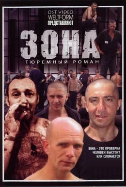 Постер фильма Зона (2006)