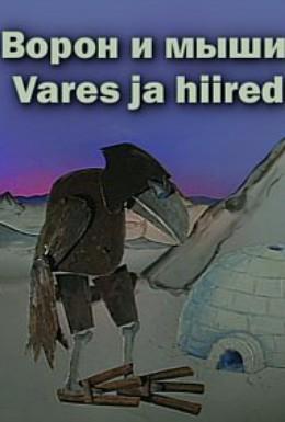 Постер фильма Ворон и мыши (1998)