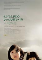 Лысая Гора (2008)