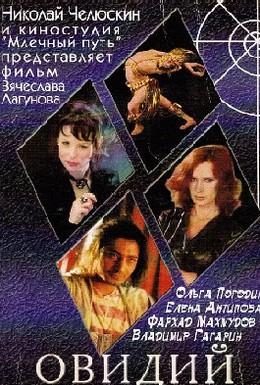 Постер фильма Овидий (2003)