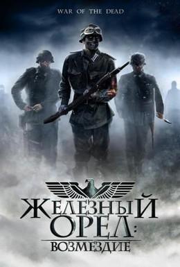 Постер фильма Железный орел: Возмездие (2006)